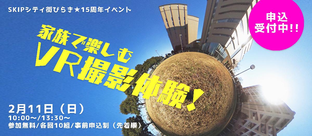 SKIPシティ街びらき15周年記念イベント「家族で楽しむVR撮影体験!」